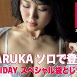 FRIDAY に HARUKA が登場!