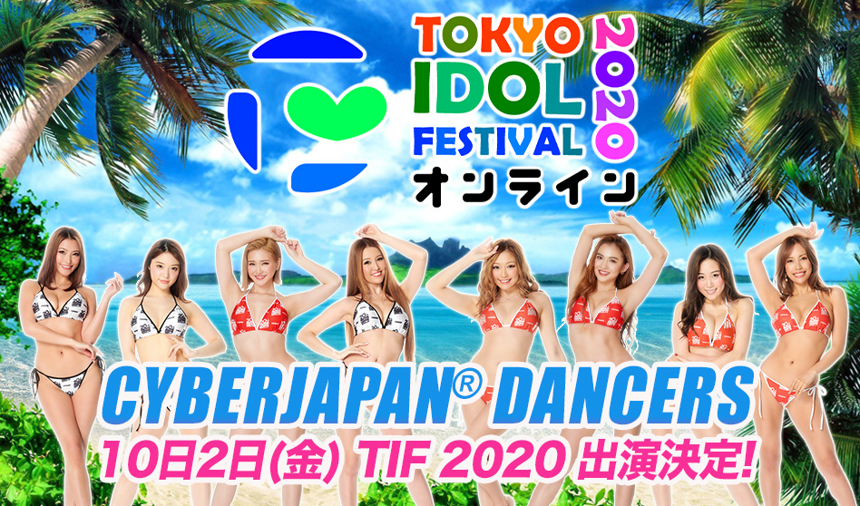CYBERJAPAN DANCERS × TOKYO IDOL FESTIVAL 2020