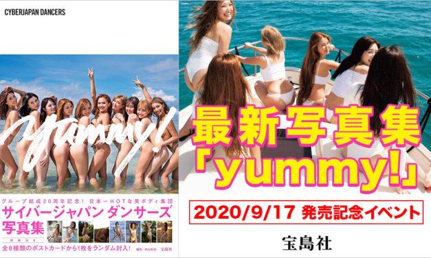 CYBERJAPAN DANCERS 最新写真集『yummy!』発売記念イベント決定!