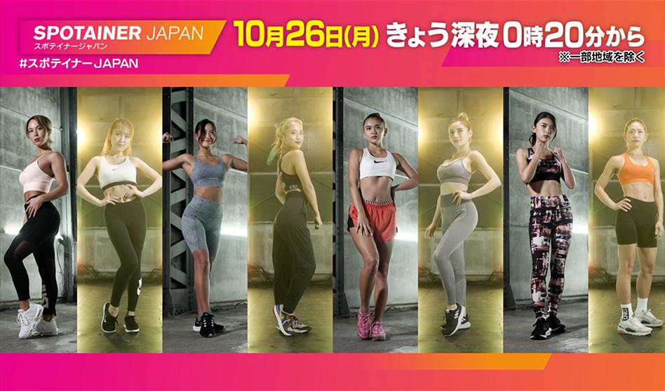 スポテイナー JAPAN に HARUKA, KAREN, MIRIN 出演!
