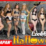 【公式】ハロウィン LOOKBOOK!4人でメイド / アニマル / ポリス / ナースのコスプレに着替えます!