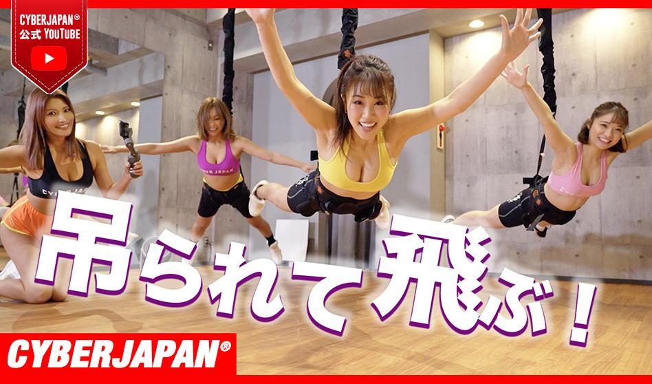 【公式】アジア初上陸の空中吊り下げエクササイズに挑戦!