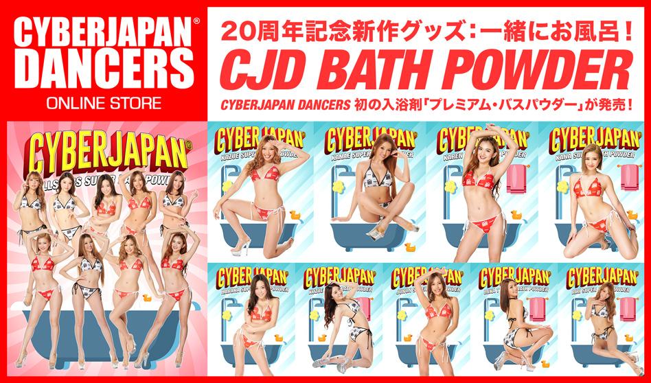 20周年記念新作グッズ: 入浴剤発売!