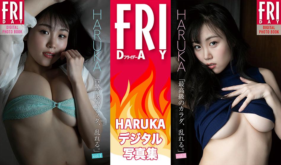 HARUKA「最高級のカラダ、乱れる。」デジタル写真集!