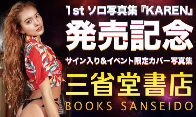 1st ソロ写真集『KAREN』 発売記念