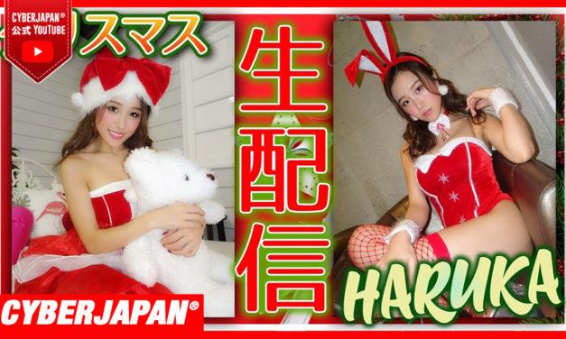 【公式】HARUKA と一緒にメリークリスマス&乾杯しましょ!