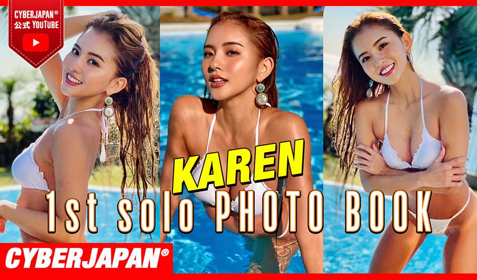 【公式】KARENソロ写真集の撮影現場に密着!ビキニでプールやお風呂シーンも!