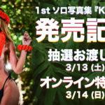 KAREN ソロ写真集、特典会2つが決定!
