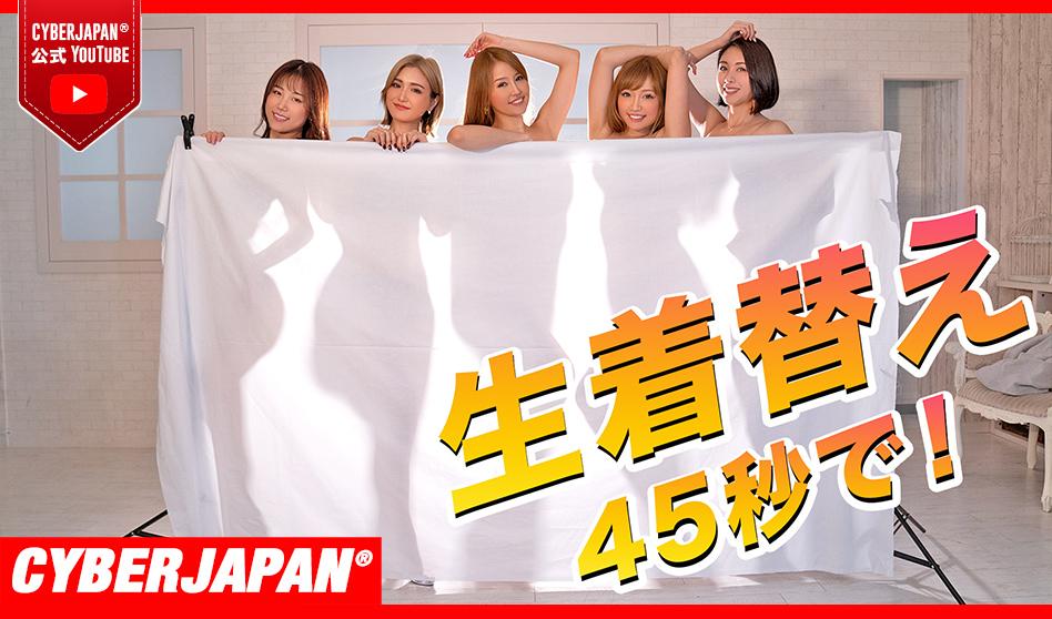 【公式】45秒早着替え選手権!45後にカーテンが落ちてあられもない姿になる悲劇!?
