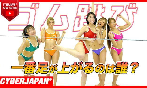 【公式】セクシーゴム跳び選手権!ギリギリ開脚と身体の柔らかさで挑戦!!