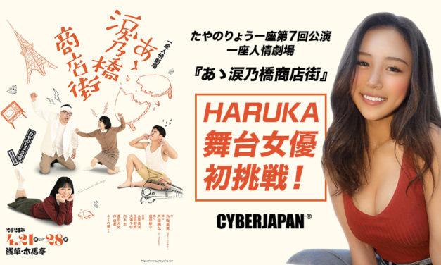HARUKA ✖︎ あゝ涙乃橋商店街