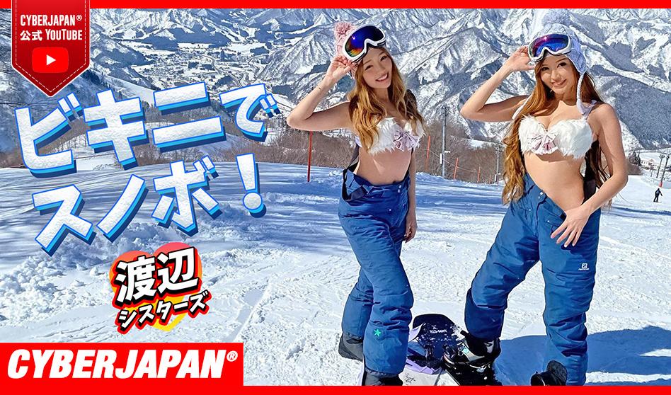 【公式】初心者の渡辺姉妹が暑すぎて⁈ ビキニでスノーボードしてみた!
