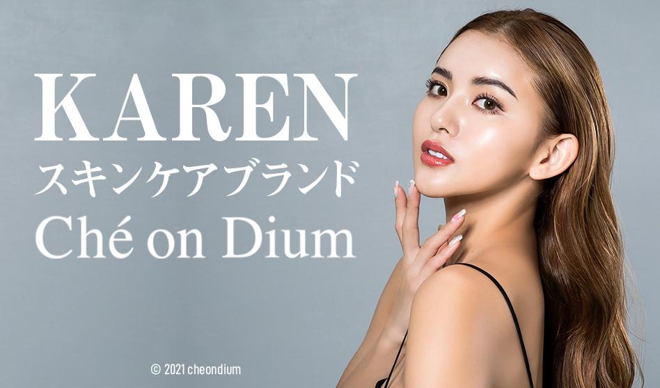 KAREN プロデュースのスキンケアブランド「Ché On Dium」