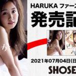 HARUKA ファースト写真集の表紙が完成と発売記念イベントも決定!