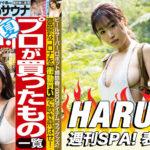 HARUKA が週刊SPA! の表紙に!