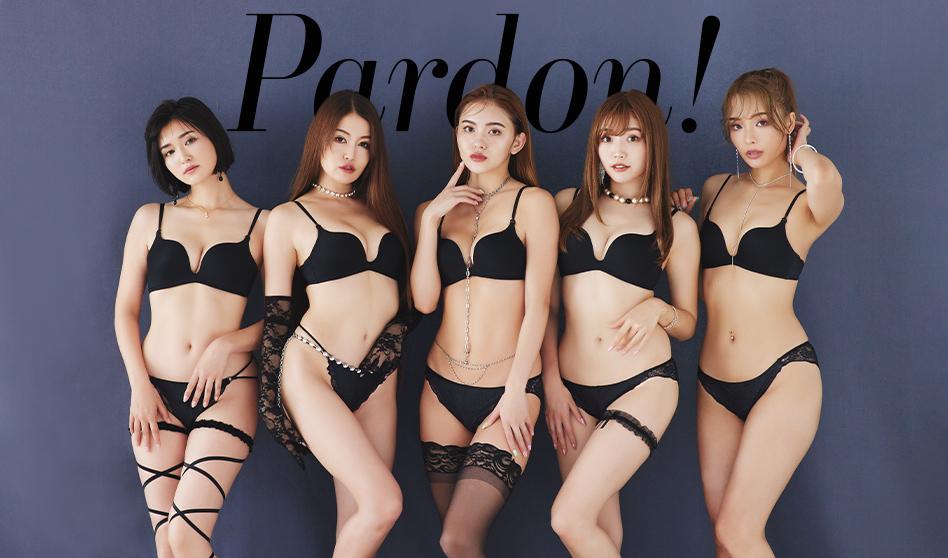 ランジェリーブランド『Pardon!』発売開始!