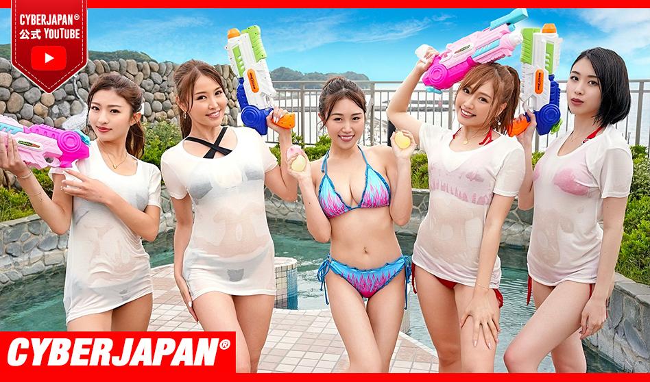 【公式】バズーカ水鉄砲で濡らしたもん勝ちの女のバトルゲーム!