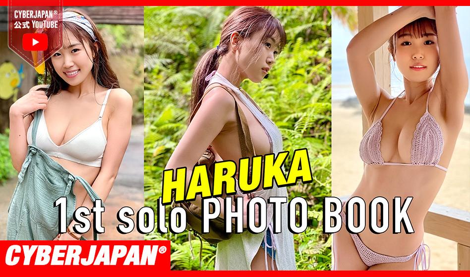【公式】HARUKA の初ソロ写真集の撮影現場に密着!大自然奄美大島でセクシー全開!