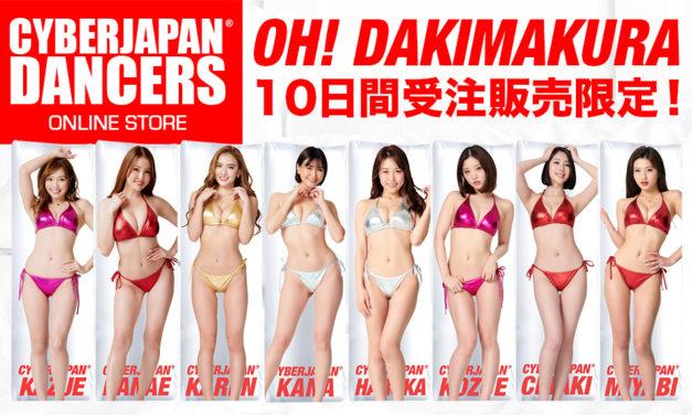「OH! 抱きMAKURA」10日間受注販売限定!