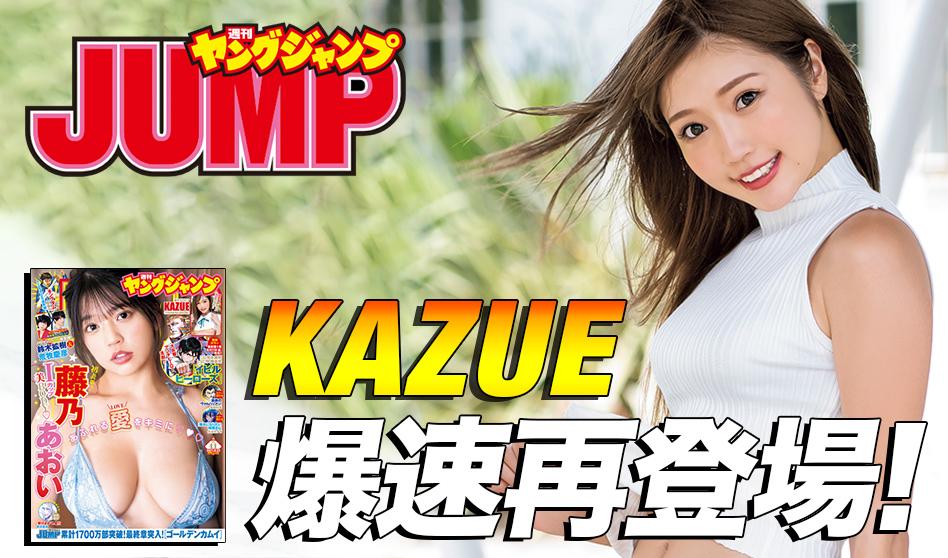 KAZUE が爆速ソログラビア再登場!