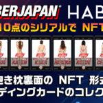 CYBERJAPAN が NFT 形式のトレーディングカード第二弾!