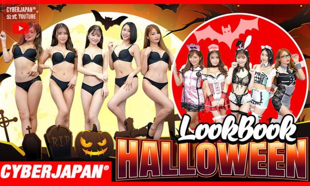【公式】ハロウィン LOOKBOOK!コスプレメイド/忍者/囚人&ポリス/チャイナ服衣装に着替えます!