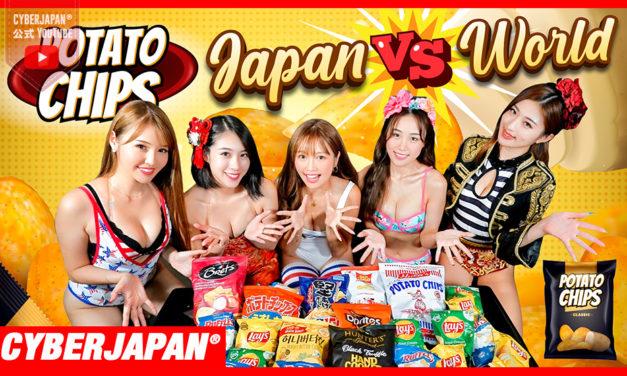 【公式】日本〜世界各国の人気のポテトチップスをギャルが食べ比べてみて味を検証してみた!